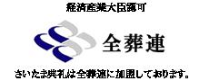 全日本葬祭業協同組合連合会(全葬連)