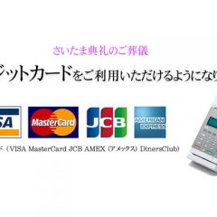 クレジットカードがご利用いただけるようになりました