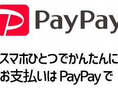 QRコード決済【PayPay】が全営業所にてご利用可能