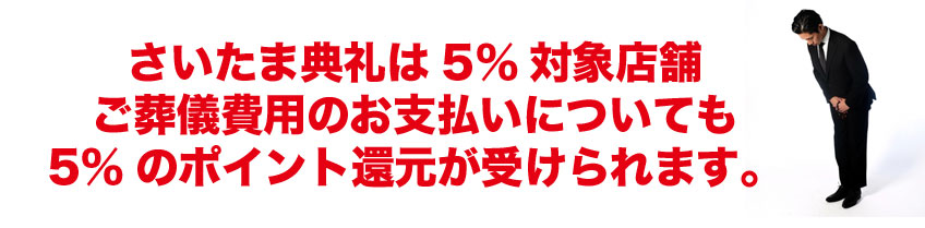 キャッシュレス・消費者還元事業(対象店舗)