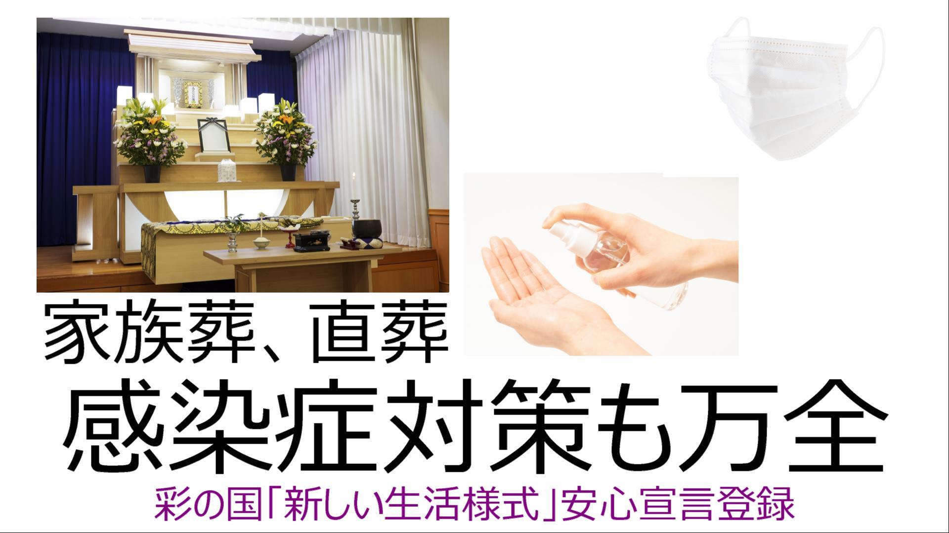 家族葬、直葬など感染症対策も万全