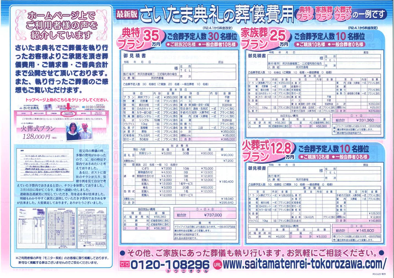 所沢営業所広告チラシ